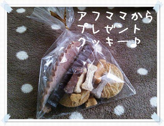 アフママクッキー