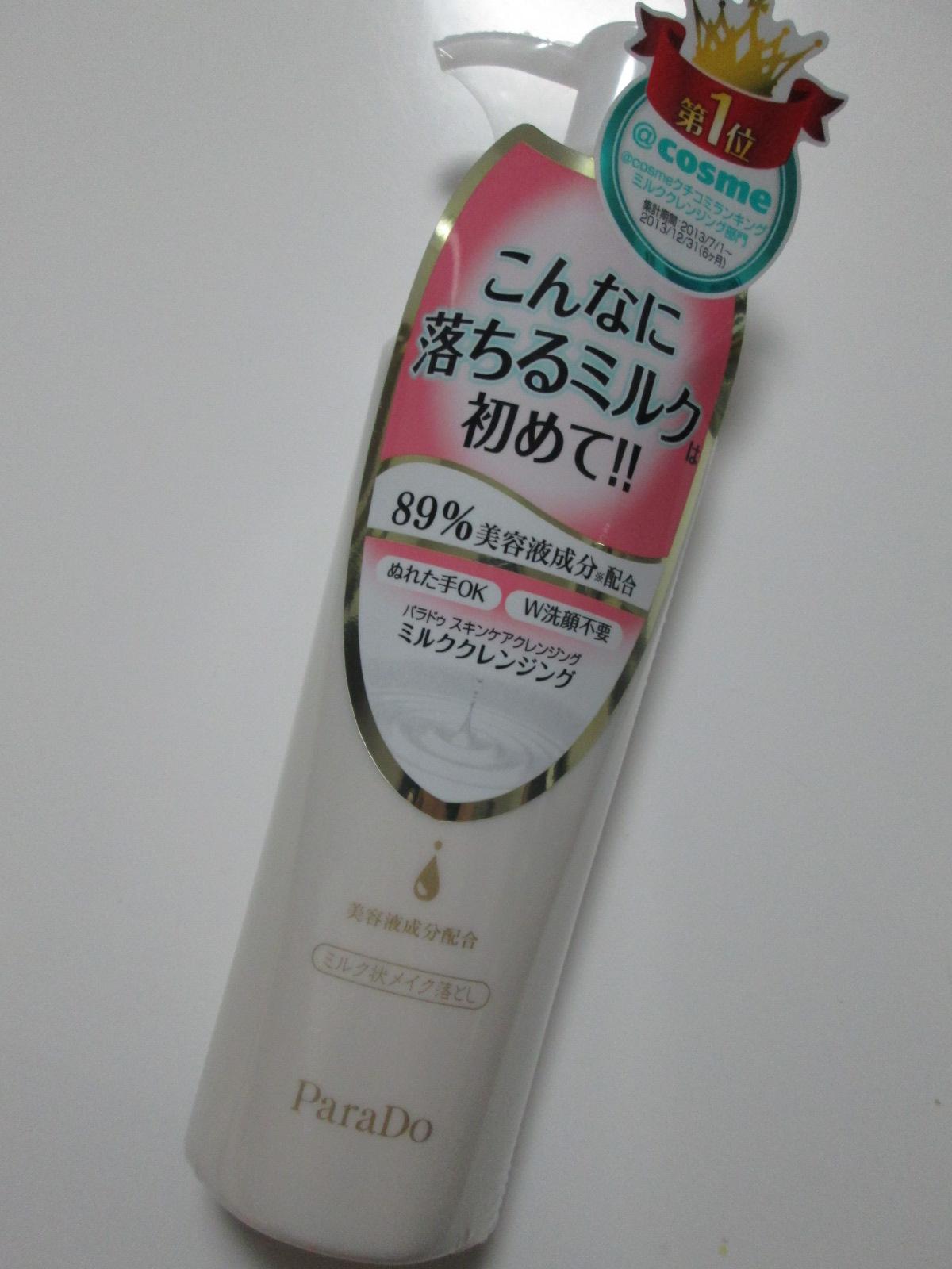 IMG_3715パラドゥ (1)