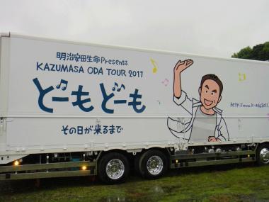 機材のトラック