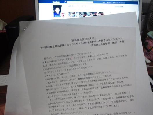 新潟県商工会青年部 主張発表大会