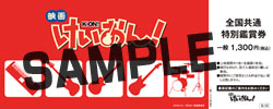 k-on_ticket00.jpg