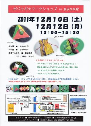 2011年12月長浜公民館ポジャギワークショップ