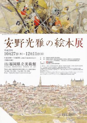 安野光雅の絵本展 at 福岡県立美術館