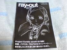 ソナーに感っ!(モヒカンのブログ)…うはっ満月=BMじゃん!?-ray=out/vol.2