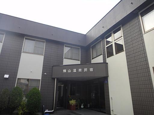 畑山温泉民宿