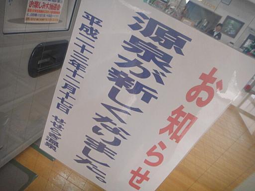 源泉チェンジ