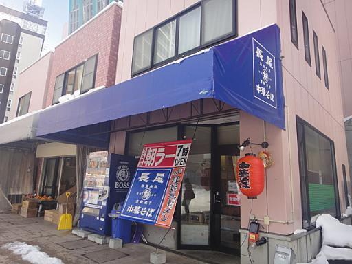長尾中華そば駅前店