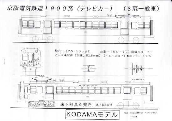 KODAMA MODEL 京阪1900 両運車