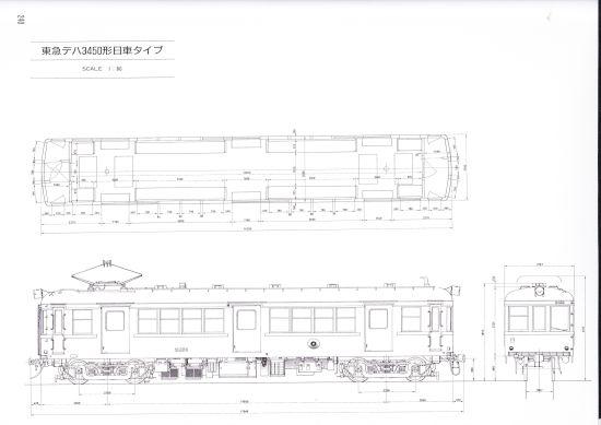 東急3450 両運 日車