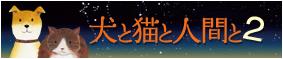 banner_inuneko2.jpg