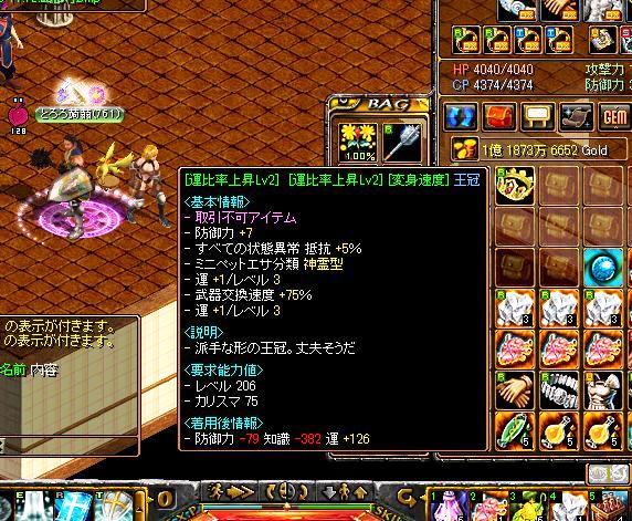 RedStone 11.12.26[02]