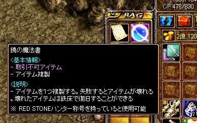 RedStone 12.04.09[00]