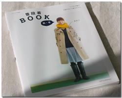 普段着BOOK(秋・冬)