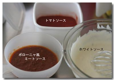 ソース3種