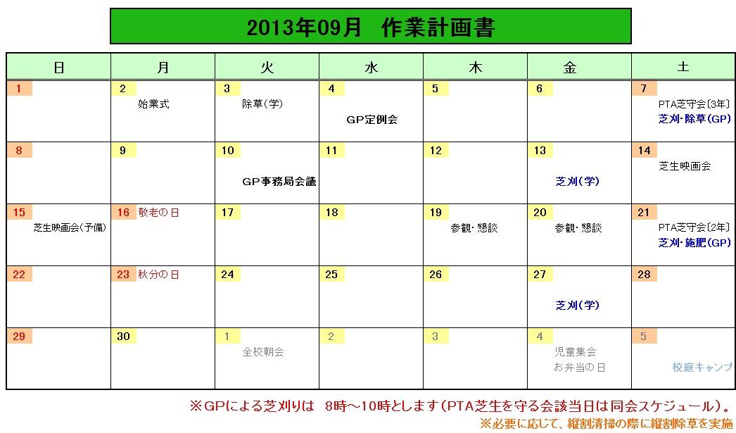 201309作業計画(8/30修正版)
