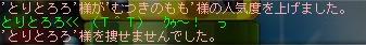 とりさん2