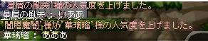 星s、闇s