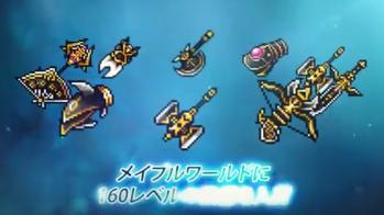 160れべ武器