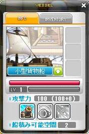 交易船ゲット!