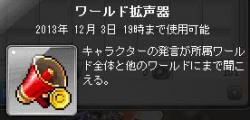 SAO_20131104172422d34.png