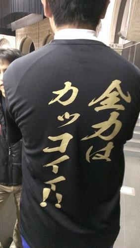 全力がカッコイイTシャツ