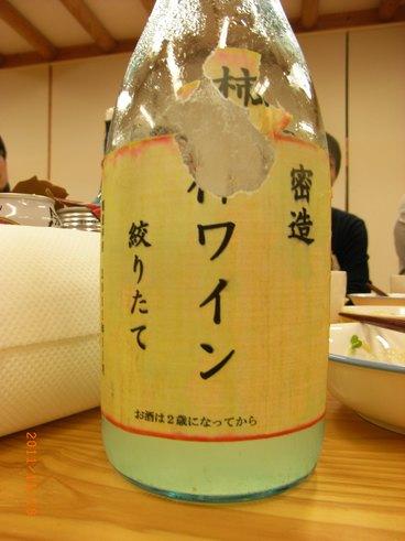 柿酢ワイン