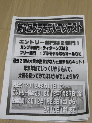 2011_1206_030015-IMG_1473.jpg