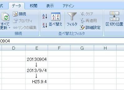 エクセル日付変換3
