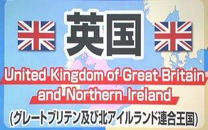 イギリスの正式名称
