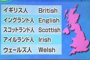 イギリス人の呼び名