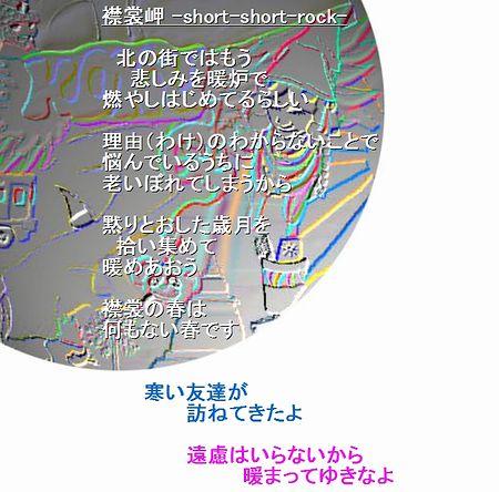 襟裳岬 - short short rock -