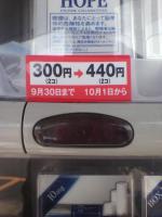2010090209300000.jpg