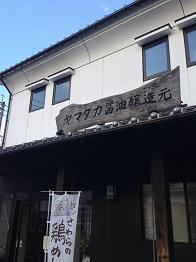 ヤマタカ醤油1