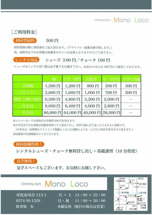 HP料金表3