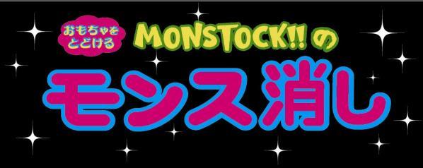 monskeshi.jpg