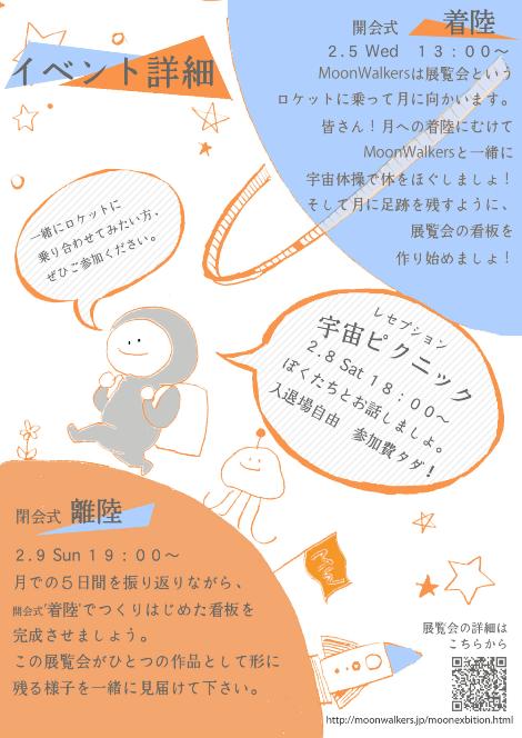 月展2014イベント
