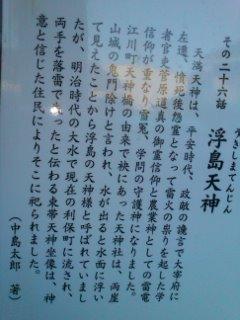 ukishimatenjin1112111.jpg