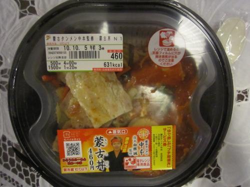 蒙古丼~セブンイレブン