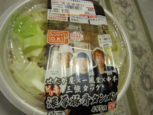 ピリ辛濃厚豚骨タンメン01