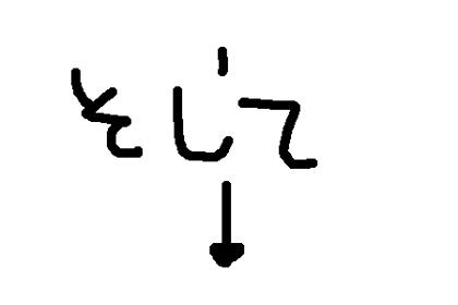 densetu2.jpg