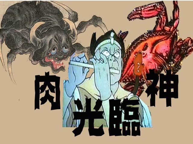 nikugami2.jpg