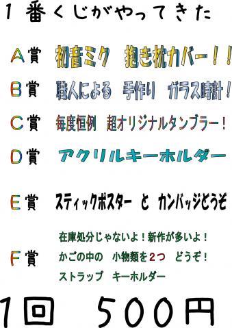 いちばんくじぽっぷ-1