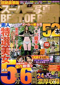 sp_best.jpg