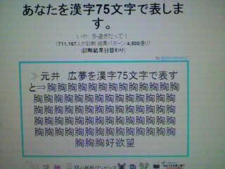 漢字75文字で表すと・・・