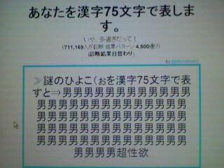 謎のひよこ(ぉを漢字75文字で表すと・・・