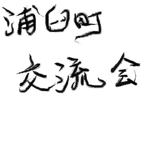 浦臼町商工会