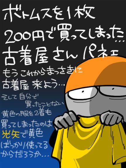 hitokoma7.jpg