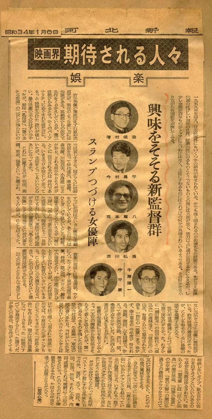 新聞雑誌監督紹介076