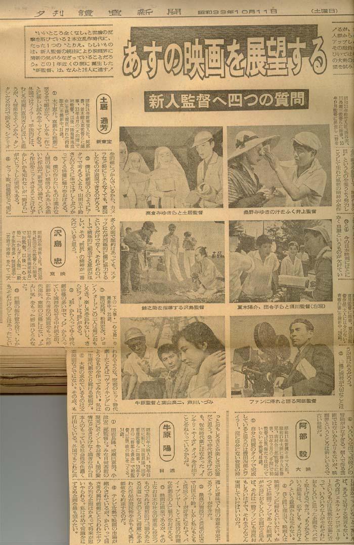 新聞雑誌監督紹介074