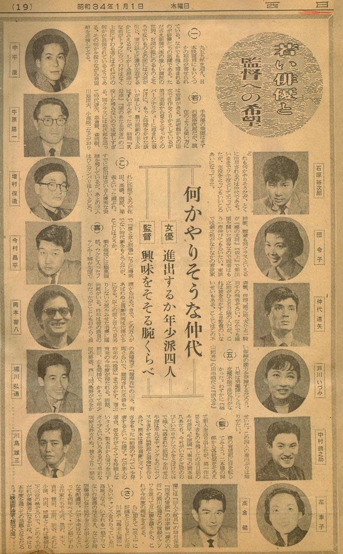 新聞雑誌監督紹介082